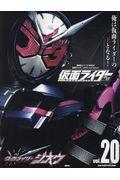 仮面ライダー平成 vol.20の本
