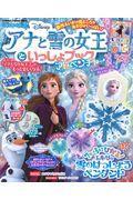 アナと雪の女王といっしょブックアドベンチャーの本