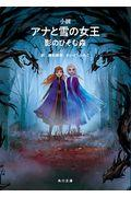 小説アナと雪の女王 影のひそむ森の本