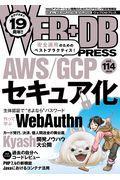 WEB+DB PRESS Vol.114の本