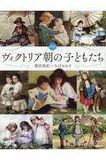 図説ヴィクトリア朝の子どもたちの本