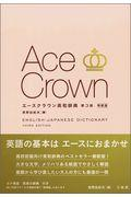 第3版特装版 エースクラウン英和辞典の本