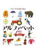 アルファベットの本
