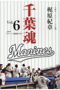 千葉魂 Vol.6の本