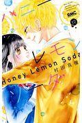 ハニーレモンソーダ 12の本