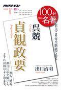 呉兢 貞観政要の本