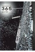 横浜FC365の本