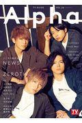 TV GUIDE Alpha EPISODE Zの本
