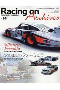 Racing on Archives Vol.14の本
