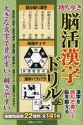 持ち歩き脳活漢字ドリル vol.3の本