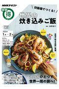 炊飯器でつくる!世界の炊き込みご飯の本