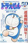 ドラえもんまんがセレクションドラえもん50周年!スペシャルの本