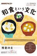 和食という文化の本