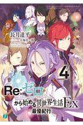 Re:ゼロから始める異世界生活Ex 4の本