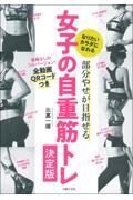 部分やせが目指せる女子の自重筋トレ決定版の本