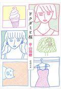 ドクダミと桜の本