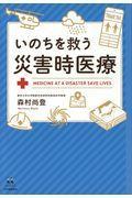 いのちを救う災害時医療の本