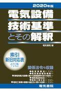 電気設備技術基準とその解釈 2020年版の本