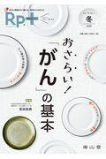 Rp.+ Vol.19No.1(2020冬)の本