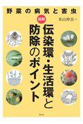 野菜の病気と害虫 図解伝染環・生活環と防除のポイントの本