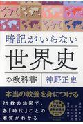 暗記がいらない世界史の教科書の本