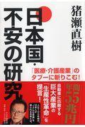 日本国・不安の研究の本