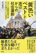 黄色いベストと底辺からの社会運動の本