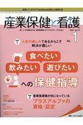 産業保健と看護 vol.12 no.1(2020 1)の本