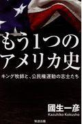 もう1つのアメリカ史の本