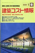 建築コスト情報 2020年 01月号の本