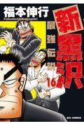新黒沢最強伝説 16の本