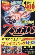 7SEEDS アニメ放送記念SPECIALプライスパック1~4巻セットの本
