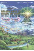 ドラゴンクエスト11過ぎ去りし時を求めて公式設定資料集の本