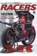 RACERS Volume 55の本