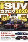 最新SUVカタログ 2020の本