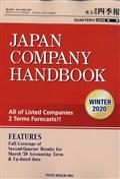 JAPAN COMPANY HANDBOOK (ジャパンカンパニーハンドブック) 会社四季報英文版 2020年 01月号の本
