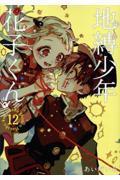 地縛少年花子くん 12の本