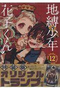 特装版 地縛少年花子くん 12の本
