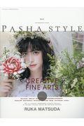 PASHA STYLE Vol.5の本