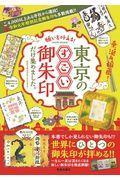 願いを叶える!東京のすごい御朱印だけ集めました。の本