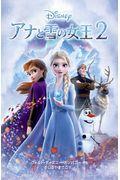 アナと雪の女王2の本