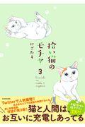 拾い猫のモチャ 3の本