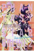 ファンタシースターオンライン2ファッションカタログ 2018ー2019の本
