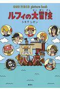 ルフィの大冒険の本