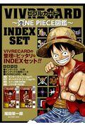 VIVRE CARD~ONE PIECE図鑑~INDEX SETの本