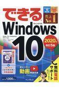 改訂5版 できるWindows10 2020年の本