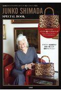JUNKO SHIMADA SPECIAL BOOKの本