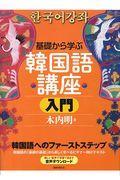 基礎から学ぶ韓国語講座入門の本