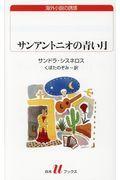 サンアントニオの青い月の本