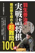 羽生善治の実戦詰将棋戦術眼を極める超難問100選の本